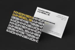 визитки производителя колесных дисков khomen wheels