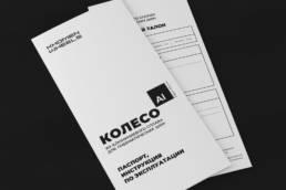 дизайн паспорта с гарантийным талоном колёсного колеса khomen wheels
