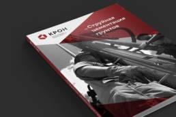 дизайн обложки корпоративной брошюры строительной компании