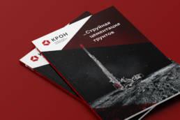 корпоративная брошюра строительной компании