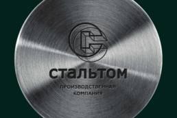 обложка производственной компании стальтом