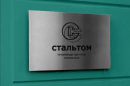 дизайн металлической таблички производственной компании стальтом