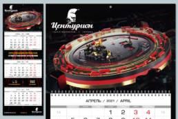 Дизайн квартального календаря на 2021 г. логистической компании Центурион. Закажите разработку классного календаря в Аргентум Дизайн.