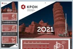Дизайн квартального календаря на 2021 г. компании КРОН. Закажите разработку классного календаря в Аргентум Дизайн.