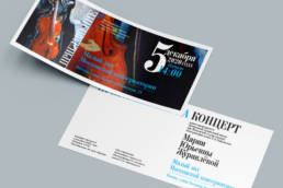 Приглашение на концерт класса виолончели Центральной музыкальной школы при Московской консерватории