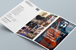 Программа концерта класса виолончели Центральной музыкальной школы при Московской консерватории. Развёрнутый вид с обложкой.