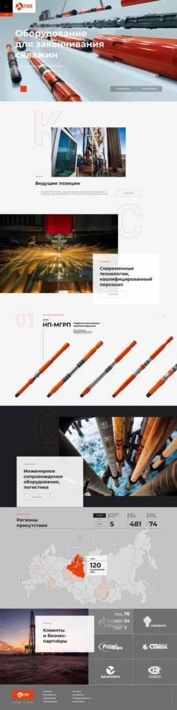 Дизайн главной страницы сайта нефтесервисной компании ТрансСнабСервис