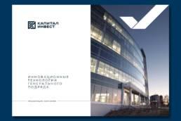 Обложка электронной презентации генподрядной строительной компании Капитал Инвест.