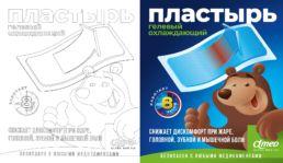 Иллюстрация с рекламным героем и продукцией медицинского назначения. Разработано в Аргентум Дизайн.