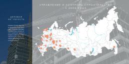 Карта присутствия компании Капитал Инвест, сделанная в стиле инфографики для корпоративной брошюры
