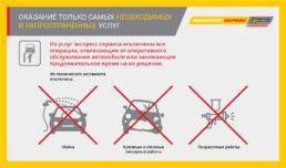 Инфографика для презентации сети автотехцентров quick made