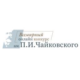 Логотип онлайн конкурса им. П.И.Чайковского. Разработан в Аргентум Дизайн.